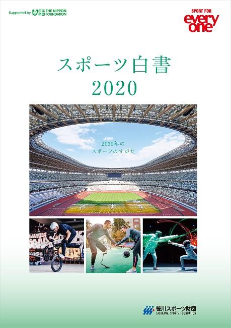 発売のご案内/日本スポーツ界における唯一の白書 「スポーツ白書 2020 ~2030年のスポーツのすがた~」