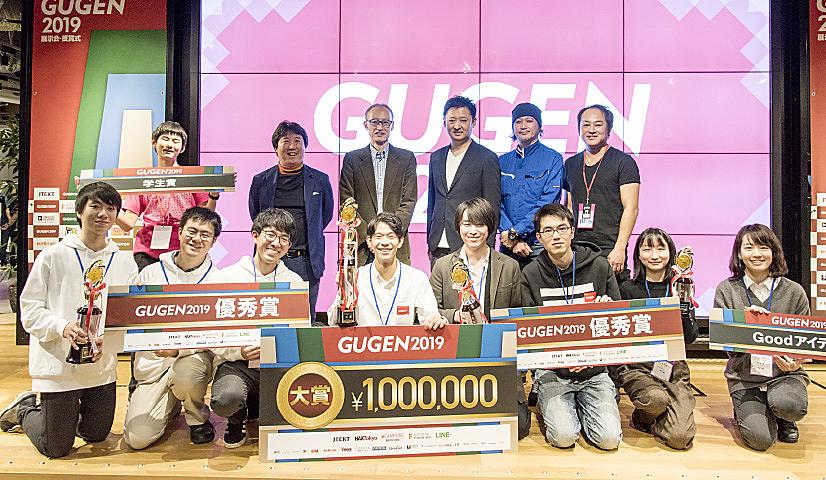 ⽇本最⼤級の⾃作ハードウェアコンテスト「GUGEN2019」⼤賞決定︕
