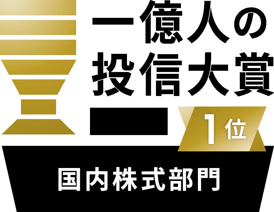 「一億人の投信大賞 2019」上位入賞のお知らせ