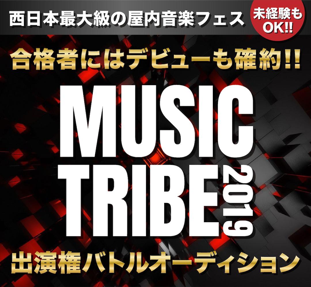 西日本最大級の屋内音楽フェス『MUSIC TRIBE』出演をかけたバトルオーディション今年も開催決定!