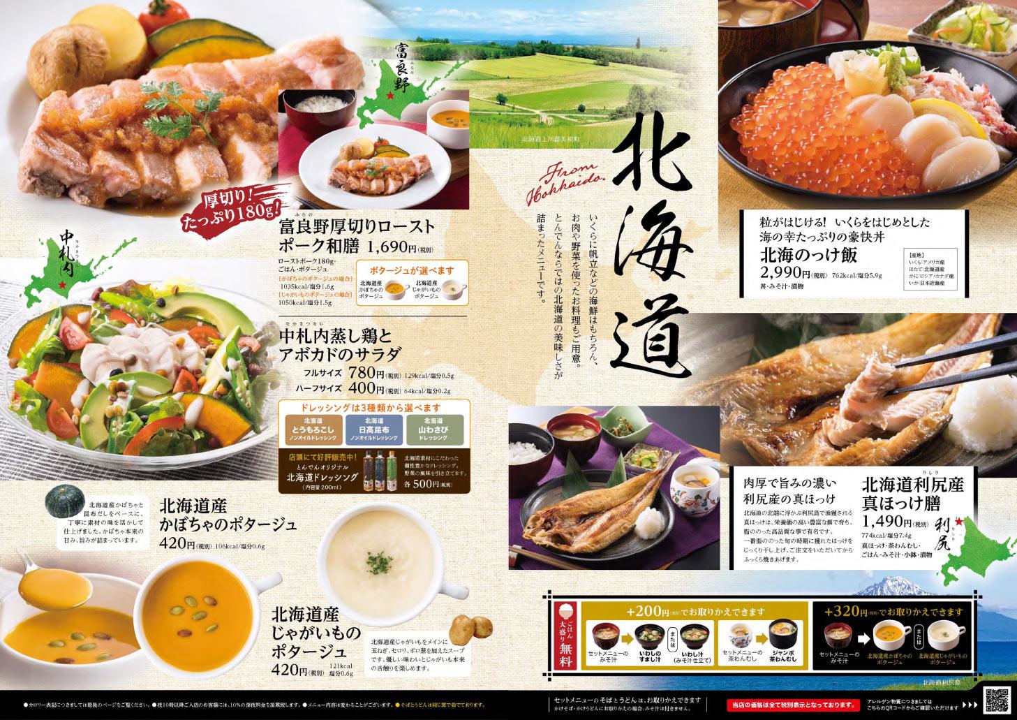 """北海道生まれの和食レストランで北海道を思いっきり味わう! 「とんでん」が北海道の海や大地の恵みを活かした新鮮で美味しい""""新メニュー""""でおもてなし!"""