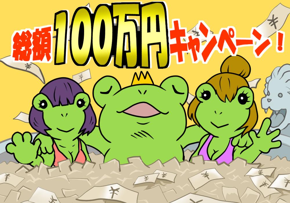 【総額100万円】LINE@登録者限定キャンペーン開催中!