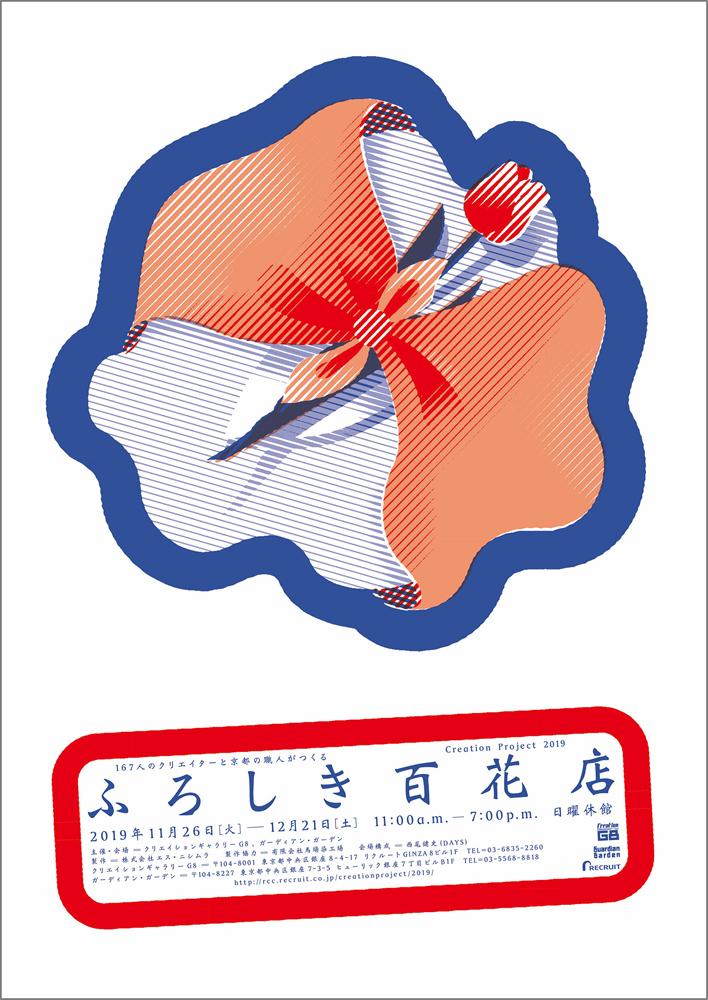 Creation Project 2019 167人のクリエイターと京都の職人がつくる「ふろしき百花店」