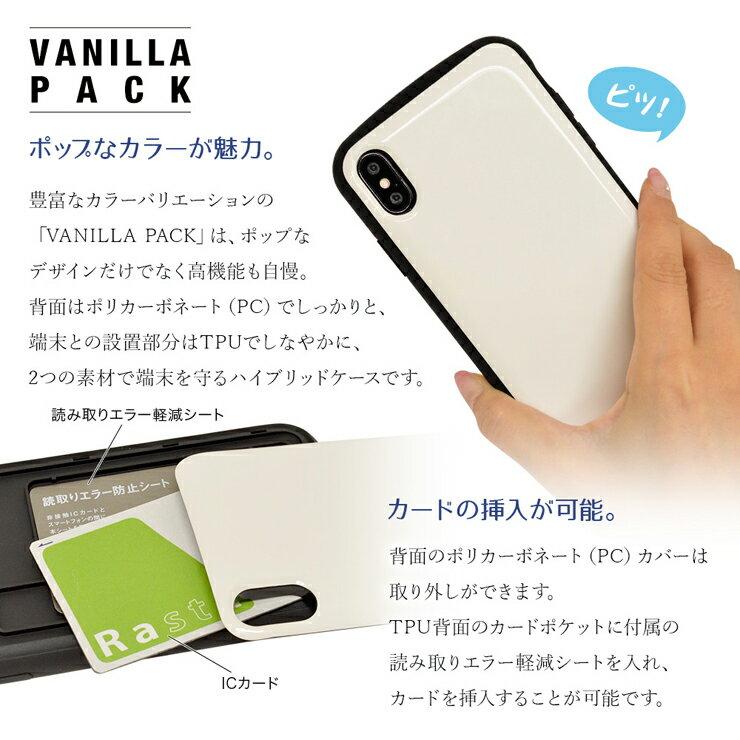 「改札をスムーズに通過!」カラフルなカラーが目を引く「iPhone XS Max」専用ハイブリッドケース「VANILLA PACK」がバナナのロゴマークでお馴染みのラスタバナナから新発売!