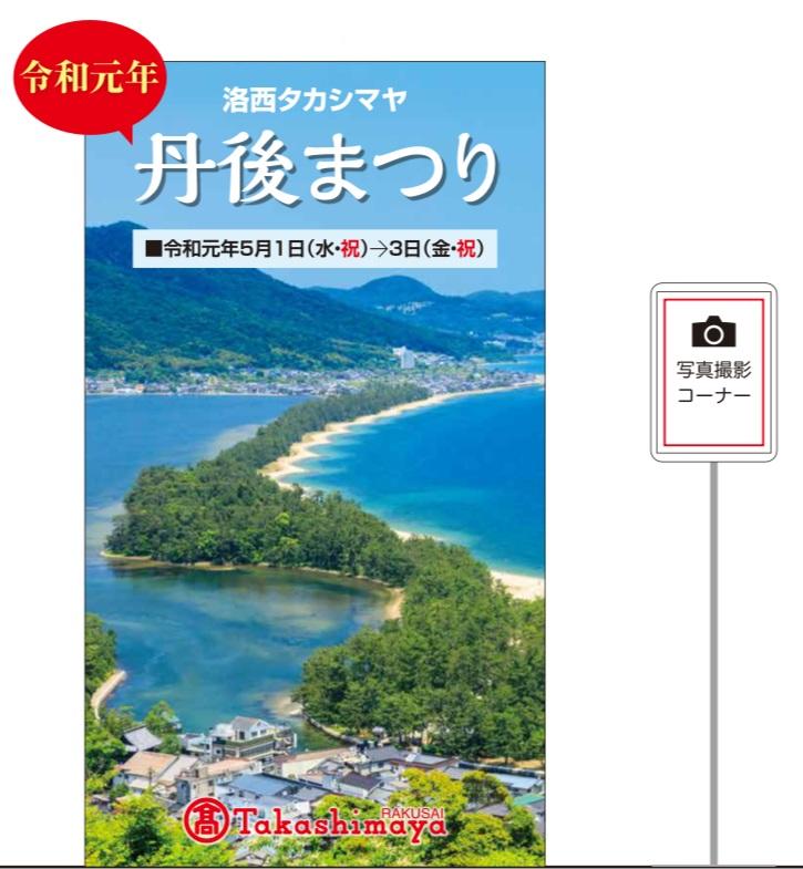 「令和」最初のお出かけに!洛西高島屋で5月1日から3日まで「丹後まつり」を開催!