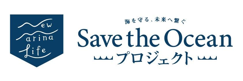 三井アウトレットパーク 横浜ベイサイドと地域関係者による 環境保全イベント「エコWEEK」を開催(8月31日~9月6日)