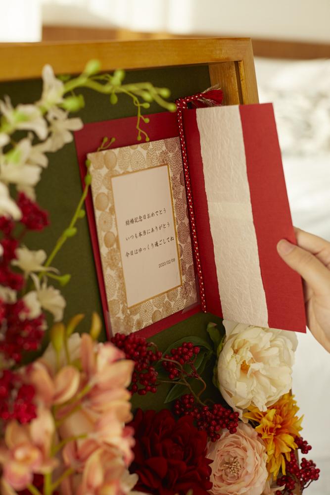 京王プラザホテル  ご長寿のお祝いやご両親の結婚記念日に<br />感謝や日ごろ伝えられないメッセージをお部屋にサプライズ手配できる<br />「メッセージボード」オプションが新しく登場