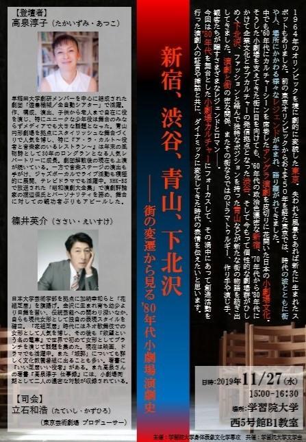 学習院大学が11月27日に「新宿、渋谷、青山、下北沢 -- 街の変遷から見る'80年代小劇場演劇史」を開催 -- 高泉淳子氏と篠井英介氏が小劇場カルチャーについて講演