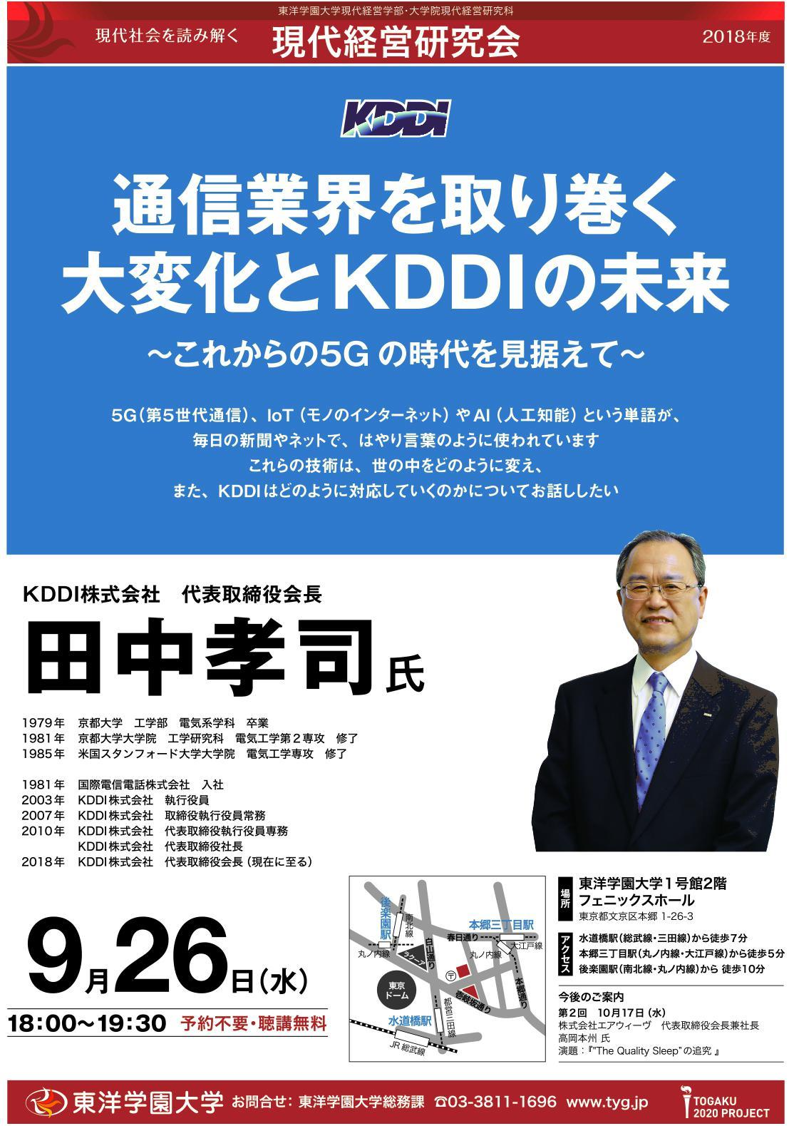 KDDIや星野リゾートなど、第一線で活躍する現役経営者が経営課題を語る -- 東洋学園大学・大学院共催の「現代経営研究会」が9月26日(水)よりスタート(予約不要・聴講無料)