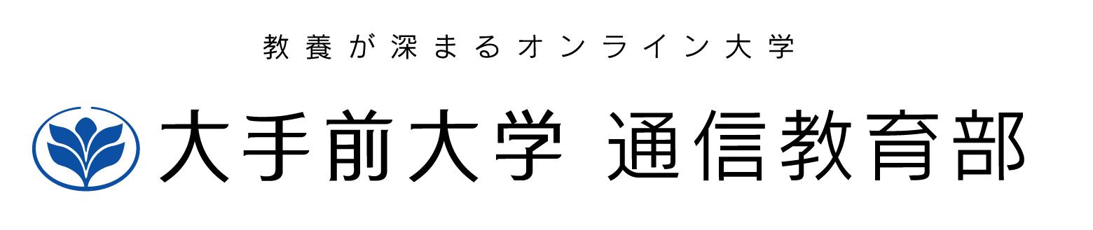 今話題の''日本語教員''に必要なことを大手前大学通信教育部が伝えます。 -- 「日本語教員養成課程シンポジウム」を2月24日(月・祝)に開催 --