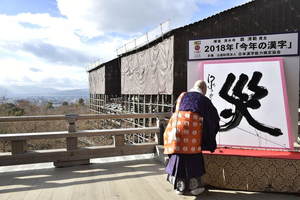 2019年「今年の漢字(R)」 応募締め切り迫る!<br />~12月5日(木)必着で受付中。12月12日(木)「漢字の日」に清水寺で発表~