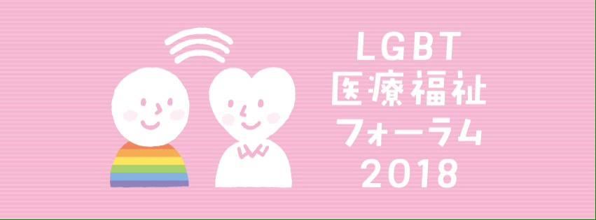 LGBT当事者支援団体と東京大学が共同でLGBT医療福祉フォーラム2018開催