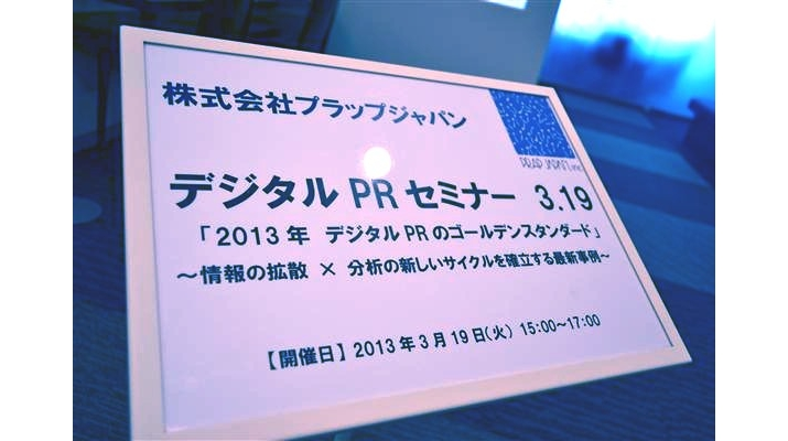 株式会社プラップジャパン