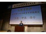 全日本電気工事業工業組合連合会全国青年部協議会