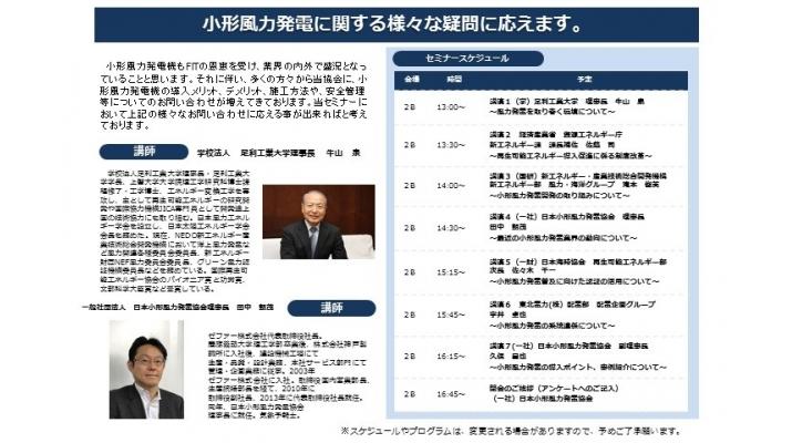 一般社団法人日本小形風力発電協会