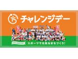 公益財団法人 笹川スポーツ財団