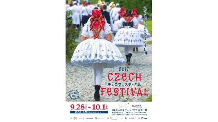 チェコ政府観光局 - チェコツーリズム