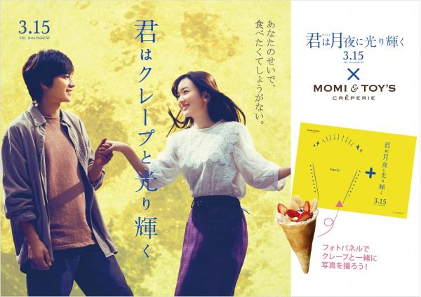 君は月夜に光り輝く Photo: とろけるクレープの「MOMI&TOY'S」と映画『君は月夜に光り輝く