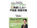 株式会社青山財産ネットワークス