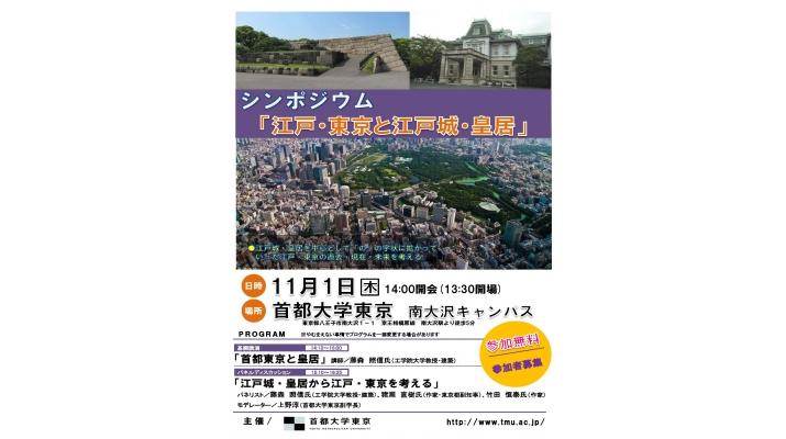公立大学法人首都大学東京