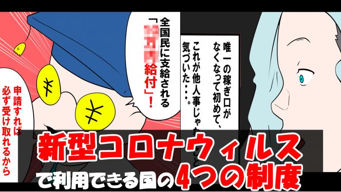 コロナ 10 万 円 給付 方法