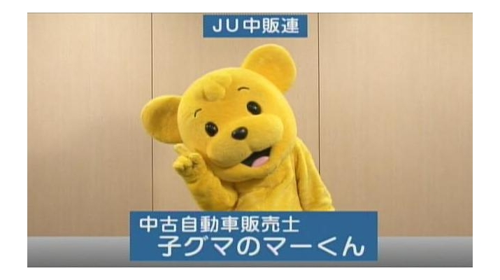 社団法人 日本中古自動車販売協会連合会