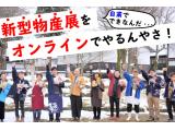 株式会社ヒダカラ