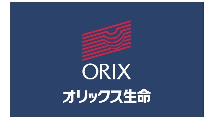 オリックス生命保険株式会社