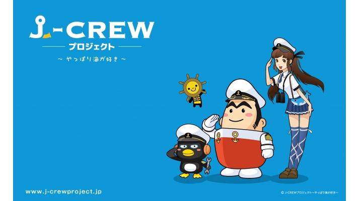 J-CREWプロジェクト ~やっぱり海が好き~ 事務局