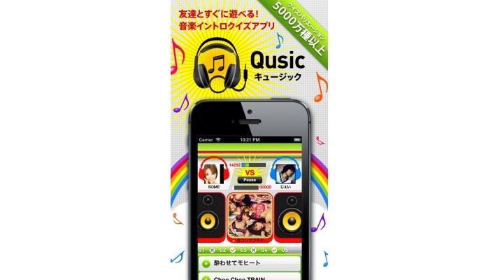 イントロクイズアプリ