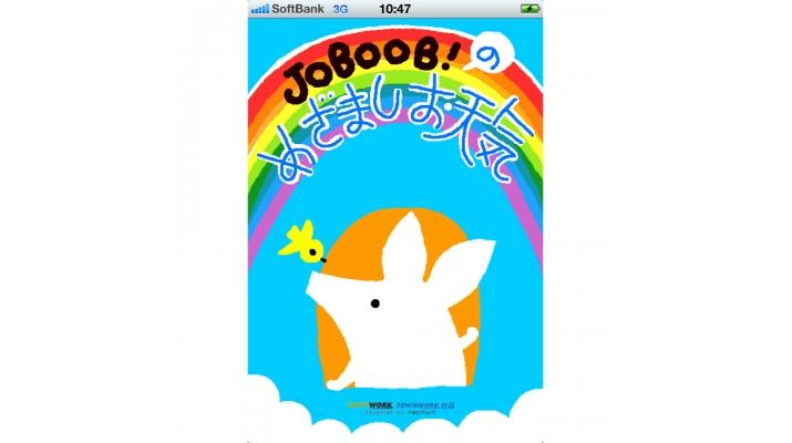 リクルートタウンワークのイメージキャラクターjoboob