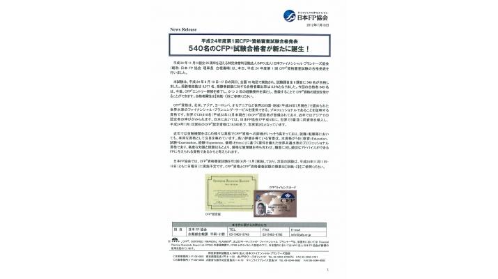 特定非営利活動法人(NPO法人) 日本ファイナンシャル・プランナーズ協会