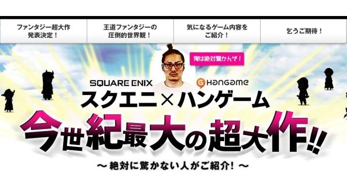 NHN Japan 株式会社