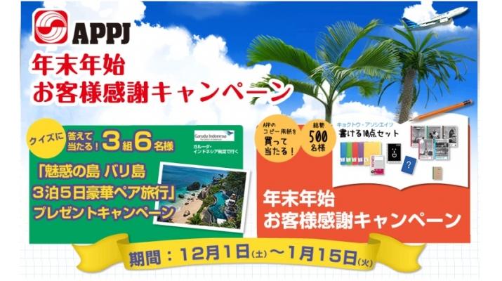 エイピーピー・ジャパン株式会社