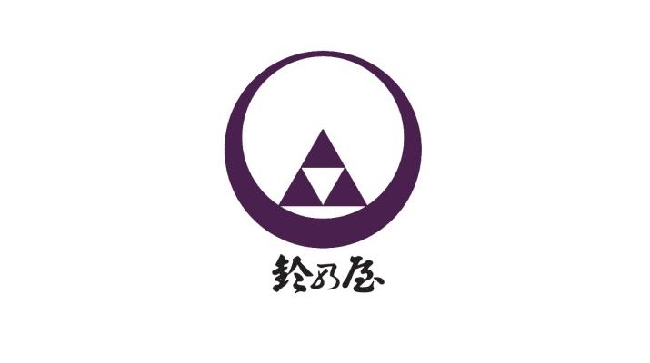 株式会社鈴乃屋