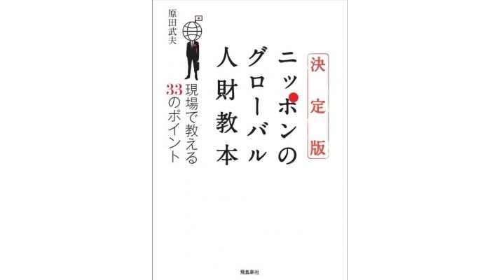 株式会社原田武夫国際戦略情報研究所