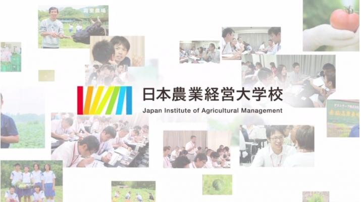 一般社団法人アグリフューチャージャパン