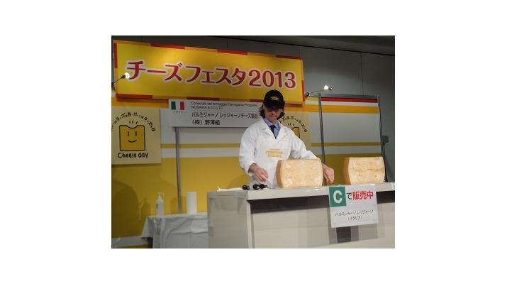 パルミジャーノ・レッジャーノ・チーズ協会