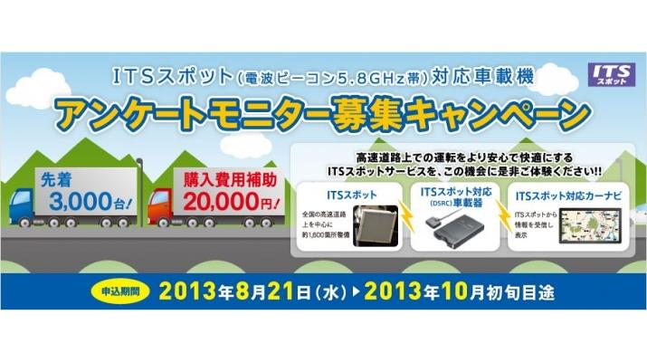 一般財団法人 道路交通情報通信システムセンター