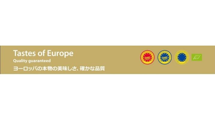 """欧州連合""""Tastes of Europe""""キャンペーン事務局"""
