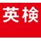 公益財団法人日本英語検定協会