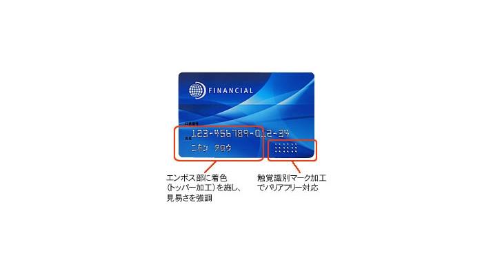 日本データカード株式会社