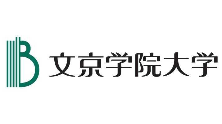 学校法人文京学園