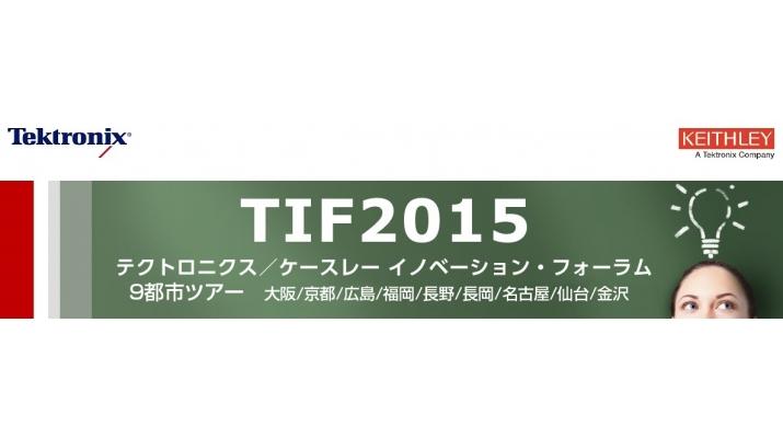 株式会社TFF テクトロニクス/ケースレーインスツルメンツ