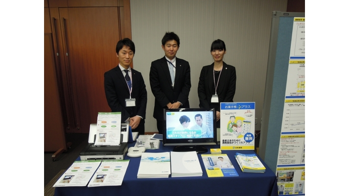 日本調剤株式会社