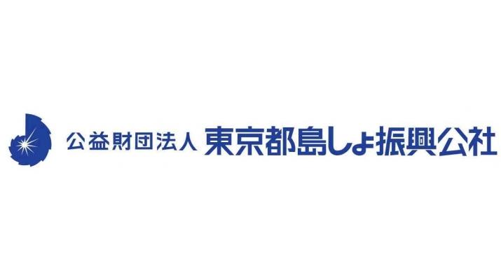 公益財団法人東京都島しょ振興公社