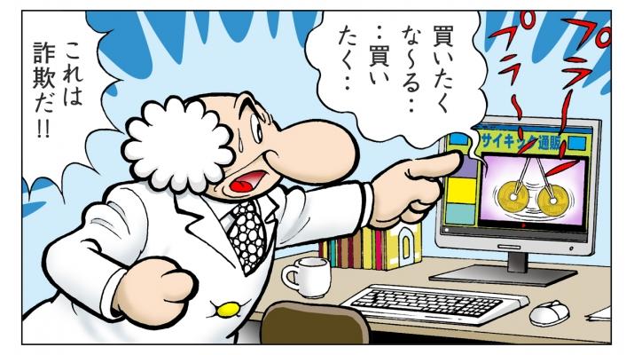 公益社団法人 日本通信販売協会(略称:JADMA・ジャドマ)