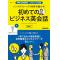神田外語大学