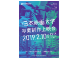 日本映画大学