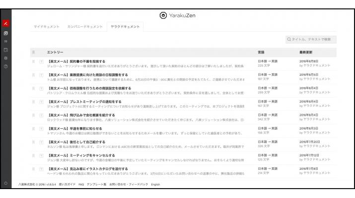 八楽株式会社